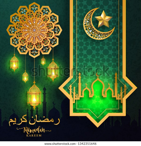 Ramadan Kareem Eid Mubarak 2019 Greeting Stock Vector (Royalty Free