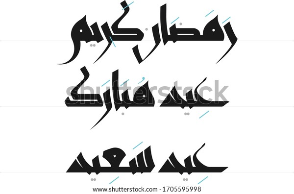 Ramadan Kareem, Eid Mubarak and Eid Saeed greetings (English: Generous Ramadan, Blessed Eid and Happy Eid) handwritten in Arabic calligraphy with short vowels and dots in separate layers