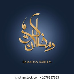 Ramadan Kareem - Elegant Calligraphy Vector Design