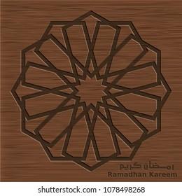 "Ramadan Kareem engraving illustration with Arabic calligraphy, and geometric pattern of Moroccan islamic, on wood material.""Ramadhan Kareem"" translate is""the month of ramadan full of exalted"""