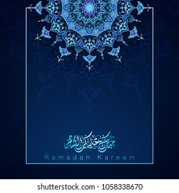 Ramadan Kareem greeting Arabic circle floral pattern islamic vector background