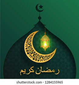 Ramadan Kareem greeting background Islamic with gold patterned and crystals on paper color background.( Translation : Ramadan Kareem )