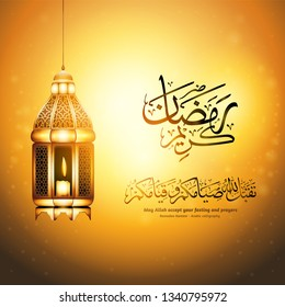 Ramadan Kareem greeting background with realistic lighted candle lantern. Arabic Calligraphy (translation: Blessed Ramadan)