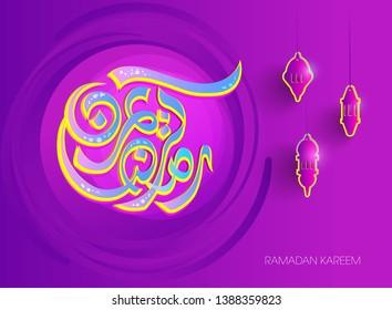 ramadan kareem greeting card 2019