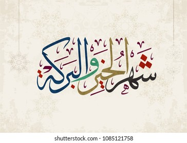 Ramadan Kareem Greeting Card in Arabic Creative Slogan Calligraphy Type. Islamic Art for Ramadan Translated: Ramadan, the month of welfare and blessing.