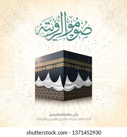 Ramadan Kareem greeting card with Arabic calligraphy means ( Fasting  to see him - happy Ramadan) with Kaaba, on texture background for Ramadan Mubarak