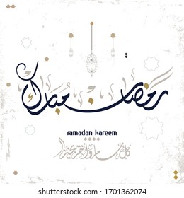 Ramadan Kareem Greeting Card in Arabic Calligraphy. Creative Vector Logo Translated: May it be a happy Ramadan for you & your families.