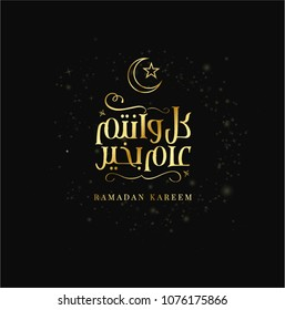 Ramadan Kareem Greeting Card with gold Calligraphy black background Translated: Happy & Holy Ramadan. Month of fasting for Muslims Translation of text 'Ramadan Kareem ' islamic celebration ramadan cal