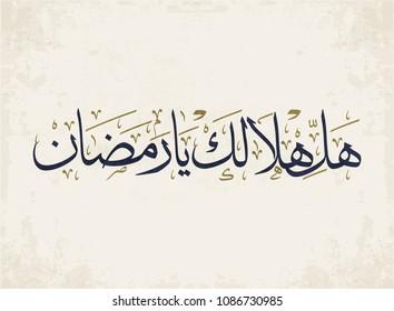 Ramadan Kareem Greeting Card, with Islamic Calligraphy in Arabic, translated: Welcome Ramadan!