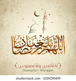 Ramadan Kareem greeting card with mosque silhouette and arabic calligraphy with mean; Oh God, teach us Ramadan