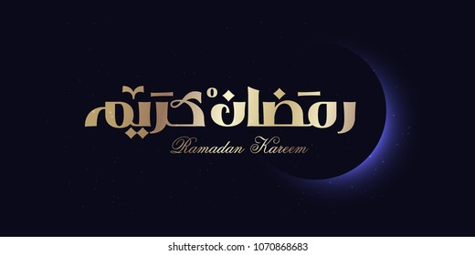 Ramadan Kareem Greeting Card. Ramadan Mubarak. Translated: Happy & Holy Ramadan. Month of fasting for Muslims. Arabic Calligraphy.