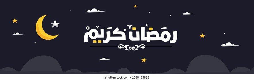 Ramadan Kareem Greeting Card. Ramadan Mubarak. Translated: Happy and Holy Ramadan. Month of fasting for Muslims. Arabic Calligraphy.