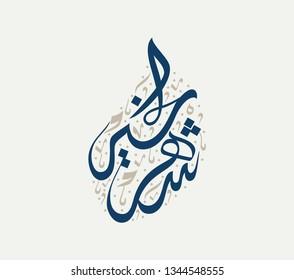 Ramadan Kareem Greeting Card. Ramadhan Mubarak. Translated: month of goodness. Arabic Calligraphy. logo for ramadan in arabic type. Premium vector Ramadan slogan and tagline.