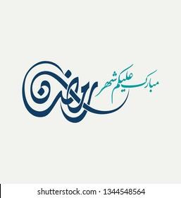 Ramadan Kareem Greeting Card. Ramadhan Mubarak. Translated: May you have a blessed Month. Arabic Calligraphy. logo for ramadan in arabic type. Premium Ramadan greeting. VECTOR