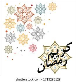 Ramadan Kareem Greeting Card. Ramadhan Mubarak. Happy & Holy Ramadan. Month of fasting for Muslims. Arabic Calligraphy. logo for ramadan in arabic type.