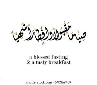 Ramadan Kareem Greeting Card. Ramadhan Mubarak. Translated: Happy & Holy Ramadan. Month of fasting for Muslims. Arabic Calligraphy. logo for ramadan in arabic type.