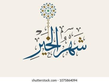 Ramadan Kareem Greeting Card. Translated: The Month of welfare.