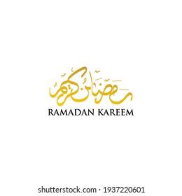 Ramadan Kareem Greeting Card. Translated: Holy Ramadan. The month of fasting for Muslims. Arabic. logo for ramadan in arabic type.