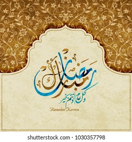 Ramadan Kareem greeting card, translation : Ramadan Mubarak .