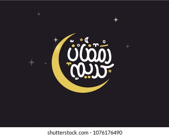 Ramadan Kareem Greeting Card with yellow moon Calligraphy black background Translation of text 'Ramadan Kareem ' islamic celebration ramadan calligraphy islamic calligraphy