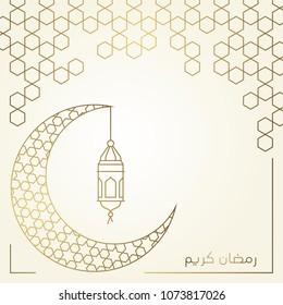 Ramadan Kareem greeting crescent islamic symbol with hanging lantern arabic pattern