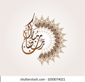 Ramadan Kareem Greeting vector file in arabic free hand write with a modern lantern for Ramadan wishing and design