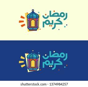 Ramadan Kareem Greeting vector file in arabic caligraphy with a modern lantern specially for Ramadan