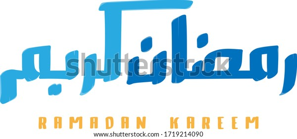 Ramadan Kareem handwritten in English and Arabic