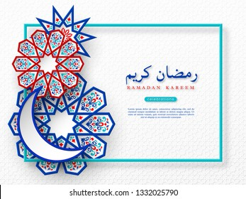 Ramadan Kareem holiday background. 3d paper cut style flowers with crescent and frame, islamic traditional geometric pattern. Vector illustration.