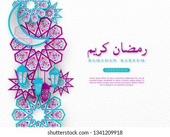Ramadan Kareem holiday background. 3d paper cut style flowers with crescent and lanterns, islamic traditional geometric pattern. Vector illustration.