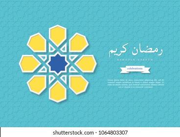 Ramadan Kareem holiday background. Paper cut style, design for Muslim festival, islamic traditional pattern. Vector illustration.