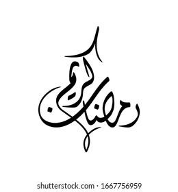 ramadan kareem islamic arabic greeting design inspiration, means 'happy fasting in blessed ramadan month', black on white calligraphy, vector illustration