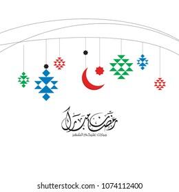 Ramadan Kareem Islamic greeting design line mosque dome with Arabic pattern, sadu lantern and calligraphy