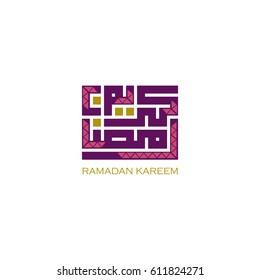 Ramadan Kareem Kufi font vector art