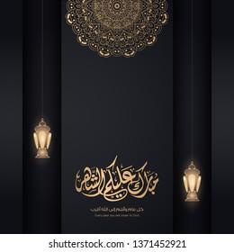 Ramadan Kareem in luxury style with Arabic calligraphy means ( Happy & Holy Ramadan ) with Lanterns, golden mandala on dark background for Ramadan Mubarak