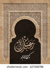 Ramadan Kareem Mubarak greeting card, the arabic calligraphy means : Generous Ramadan - and wish for you to be fine every year
