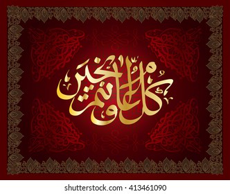 Ramadan kareem - muslim islamic holiday celebration greeting card or wallpaper with golden arabic calligraphy, oriental carpet style