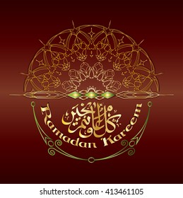 Ramadan kareem - muslim islamic holiday celebration greeting card or wallpaper with golden arabic calligraphy and lace oriental arabesque ornament
