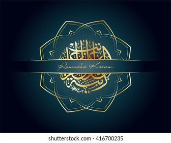 Ramadan kareem - muslim islamic holiday celebration greeting card or wallpaper with golden arabic ornaments, calligraphy
