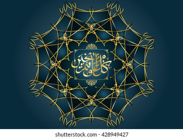 Ramadan kareem - muslim islamic holiday celebration greeting card or wallpaper with arabic floral round ornaments, arabesque mandala and arabic calligraphy