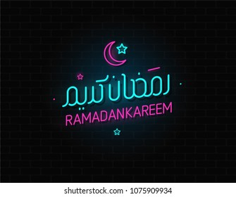 Ramadan Kareem Neon Calligraphy with  moon and star. wall background. Arabic inscription means ''Ramadan Kareem''. Vector illustration.