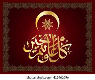Ramadan kareem - ornamental muslim islamic holiday celebration greeting card or wallpaper with golden arabic calligraphy, crescent and a star, oriental carpet style
