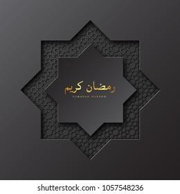Ramadan Kareem paper octagon. Holiday design for Muslim festival, islamic pattern. Vector illustration.