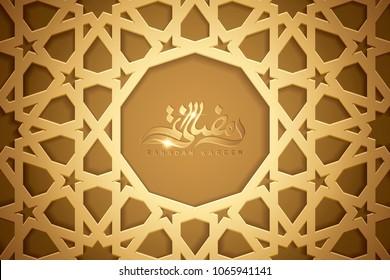 Ramadan kareem poster, golden arabic calligraphy with geometric pattern background