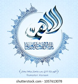 Ramadan Kareem prayer arabic calligraphy with ink brush stroke and floral morocco pattern