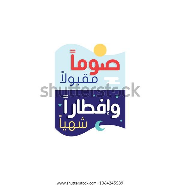 Ramadan Kareem Quote Arabic Calligraphy Translated Stock
