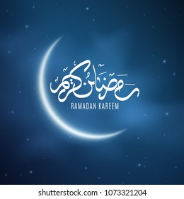 Ramadan Kareem. Religion Holy Month. Hand drawn caligraphy. Bright moon in the starry sky. Light clouds. Arab mysterious night. Cover for design. Vector illustration. EPS 10
