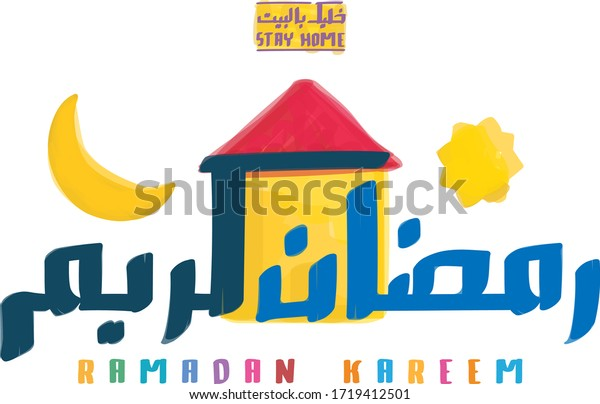 """""""Ramadan Kareem"""" and """"Stay Home"""" handwritten in English and Arabic in front of children drawings of a house, crescent, and a star."""