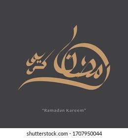 ramadan Kareem vector calligraphy for ramadan design
