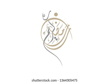 Ramadan Kareem Vector logo in Arabic Calligraphy. Formal & Premium Ramadan Logo Translated: Happy & Generous Ramadan. Creative hand drawn arabic letters for Ramadan careem wods